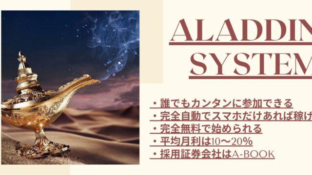 アラジンシステム