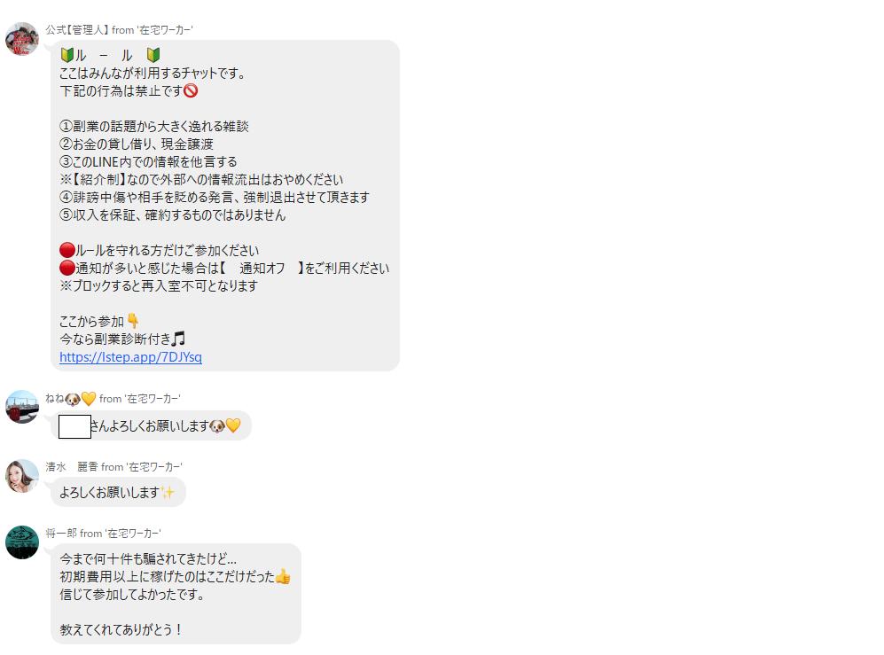 スマビジLINEチャット内容
