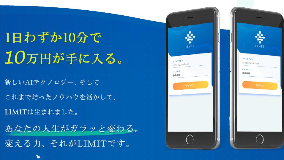 LIMIT-001