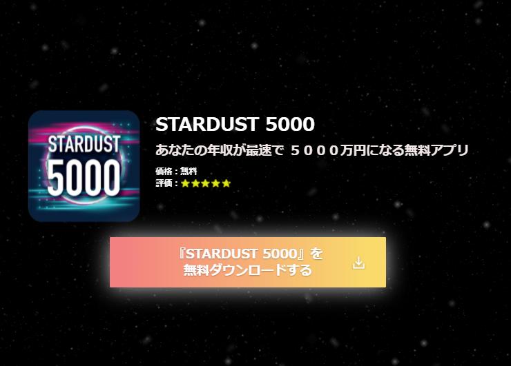 スターダスト5000