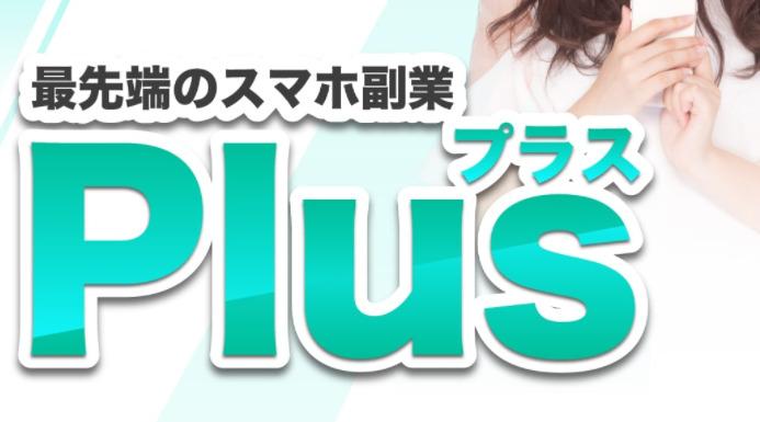 副業Plus
