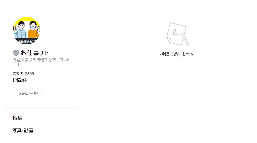 お仕事ナビ-002