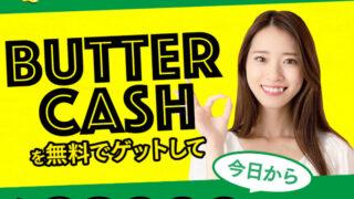BUTTERCASH