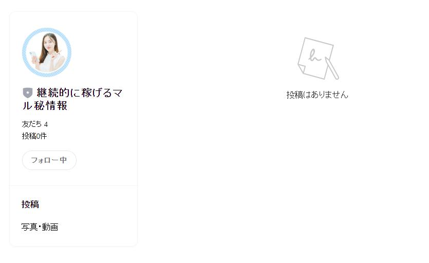 マル秘情報LINE