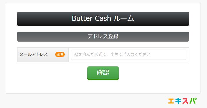 BUTTERCASH-003