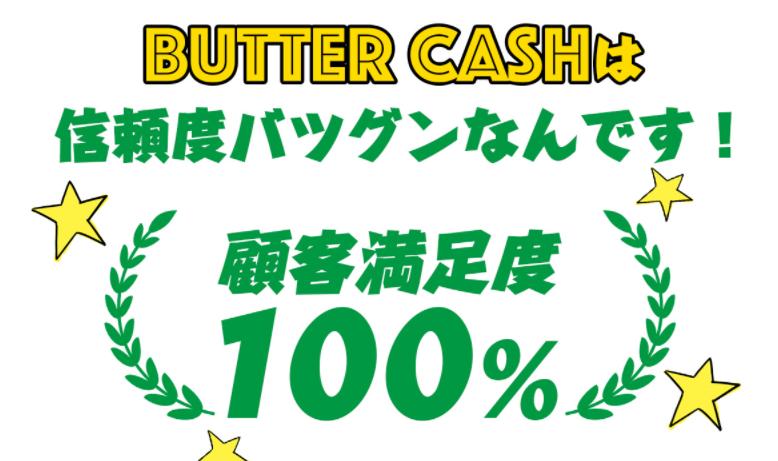 BUTTERCASH-002