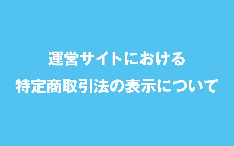 site_law