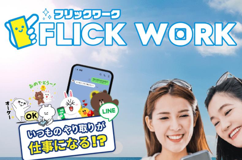 フリックワークス-001