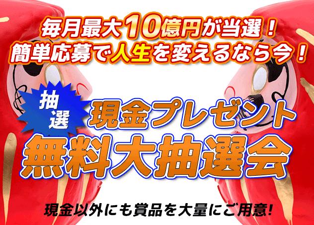 現金プレゼント大抽選会