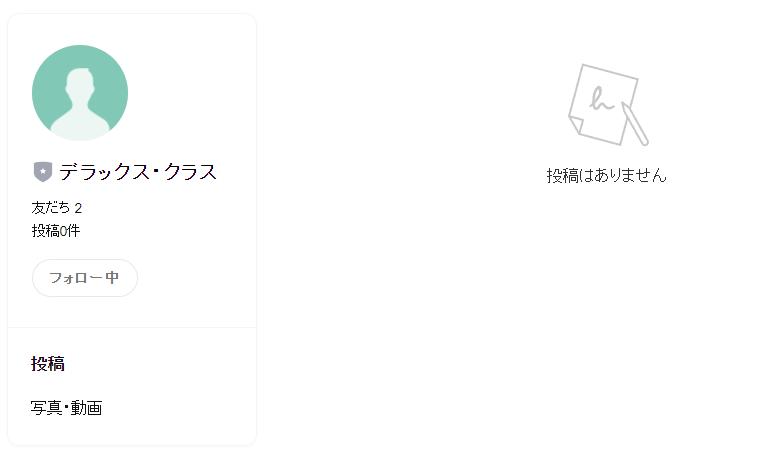 デラックス・クラスLINEアカウント