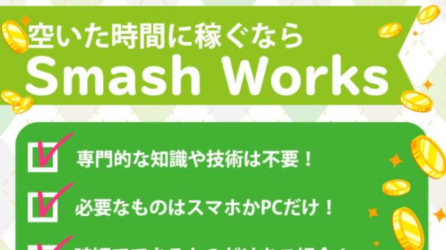 SmashWorks
