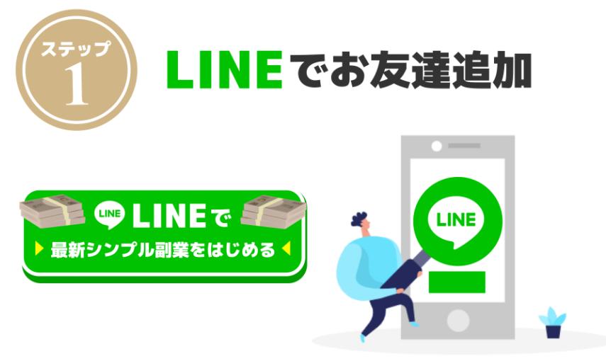 シンプル最新副業LINE